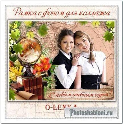 Рамка для фотошопа - С новым учебным годом