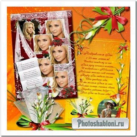 Плакат и открытка на день рождения и юбилей - Поздравление в стихах