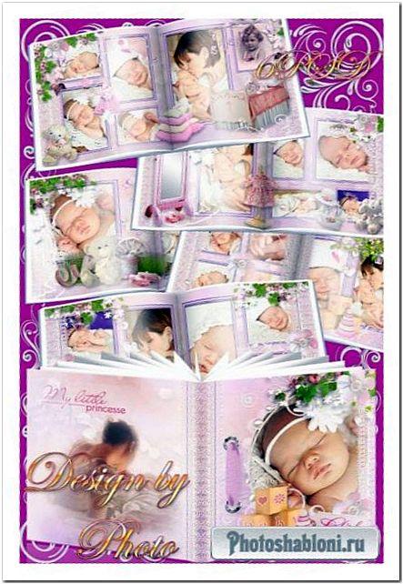 Фотокнига для новорожденной девочки - Наша дочурка