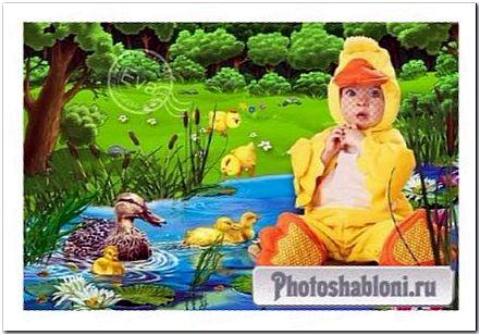 Детский фотошаблон - Наш маленький утенок