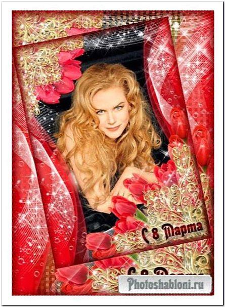 Поздравительная женская фоторамка к 8 Марта - Букеты красных тюльпанов