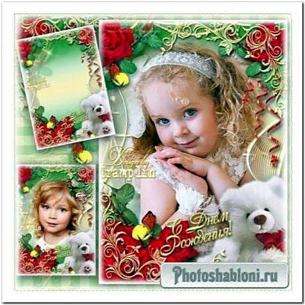 Рамка для фото - С Днем Рожденья, мой малыш