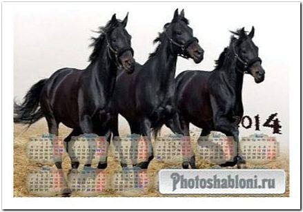 Настенный календарь на 2014 год с тремя бегущими конями