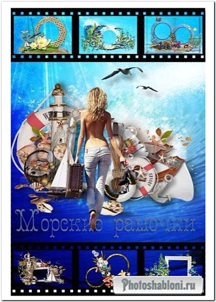 Летняя коллекция, морские рамки кластеры для оформления фотоальбомов с отпуска и путешествий по морю