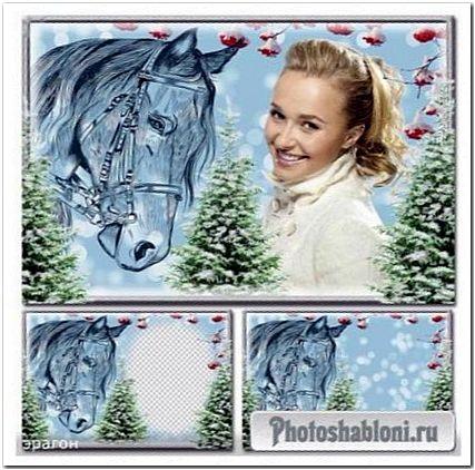 Зимняя рамка-коллаж для фотографий - Рисованная лошадка