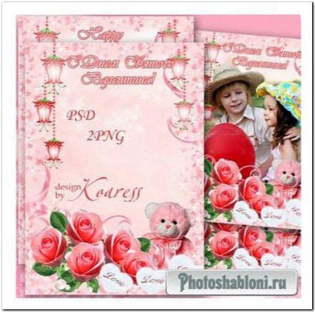 Романтическая фоторамка к дню Святого Валентина - Любовь в розовом свете