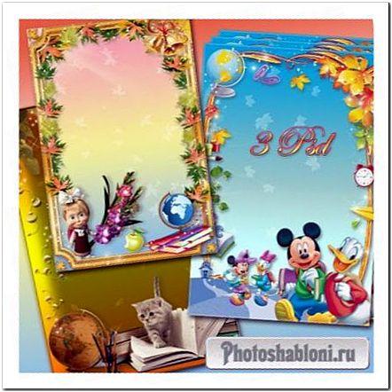 Школьные рамки для Photoshop - Чудесное время, учиться пора