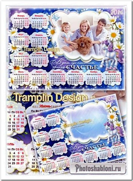 Семейный календарь 2014 с рамкой - Приходит счастье