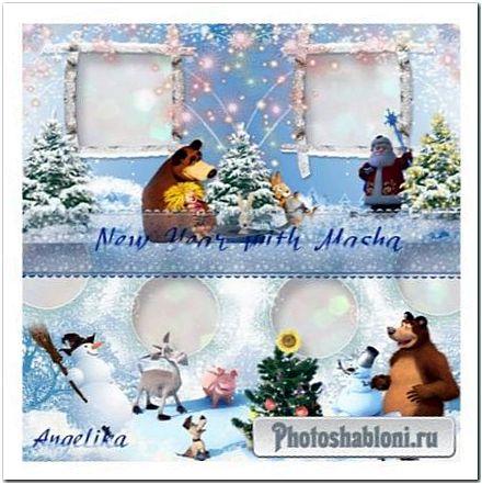 """Детская фотокнига - Новый год с героями мультфильма """"Маша и медведь"""""""