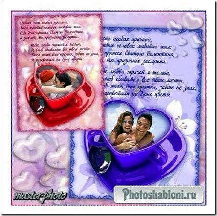 Романтические рамки-открытки с чашкой в форме сердца - Признание в любви