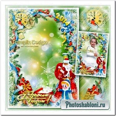 Новогодняя рамка - Шёл по лесу дед Мороз