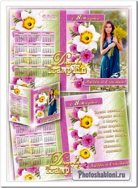 Рамка, календарь, открытка на 8 марта - Весна и женщина похожи