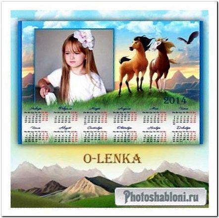 Фоторамка календарь - Спирит: душа прерий