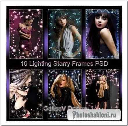 Гламурные сверкающие звёздные рамки для фотошоп - Эффект сияния и блеска