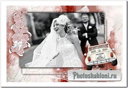 Свадебная фоторамка - Желаю счастья молодоженам