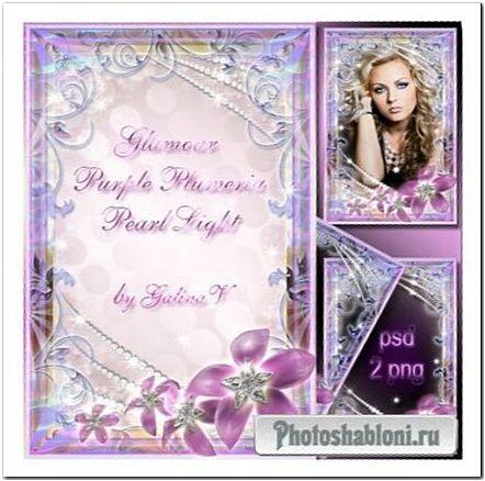 Гламурная рамка - Пурпурная плюмерия, блеск жемчуга