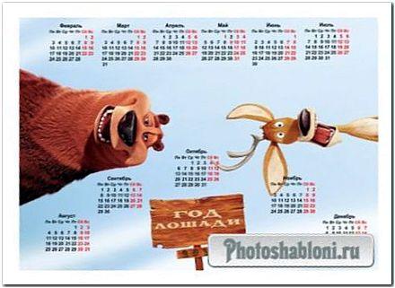 Календарь 2014 - Сезон охоты