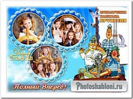 Детская рамка на три фото - Приключения Капитана Врунгеля