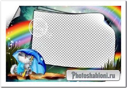 Детская рамка для фото - Котенок, зонт и радуга