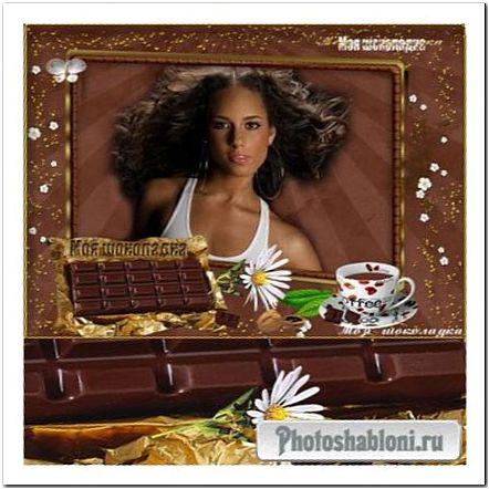 Рамка для фото - Кофе с шоколадом