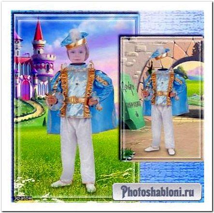 Детский шаблон мальчикам для фотомонтажа - Маленький принц