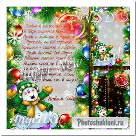 Детская новогодняя фоторамка и открытка - Снеговичок и ёлочные шары