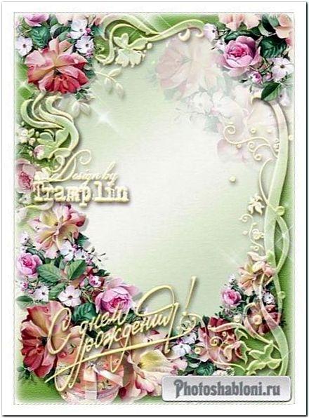 Поздравительная рамка с розами - С Днем Рождения
