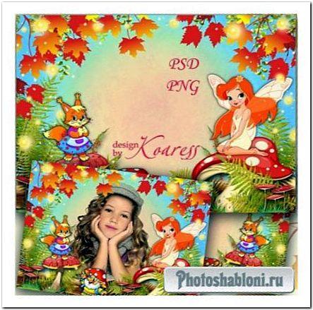 Детская рамка для фотошопа с белочкой, феей и лесовичком - Фея Осень