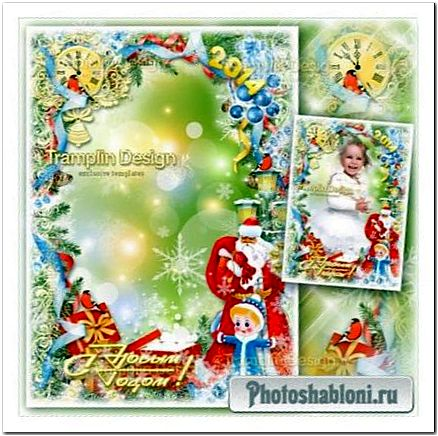 Новогодняя рамка - Дед Мороз, Снегурочка, подарки
