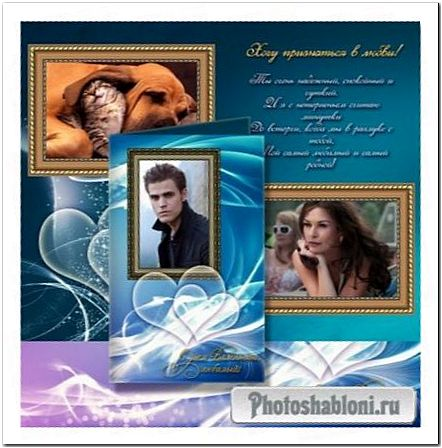 Фоторамка-открытка любимому мужчине