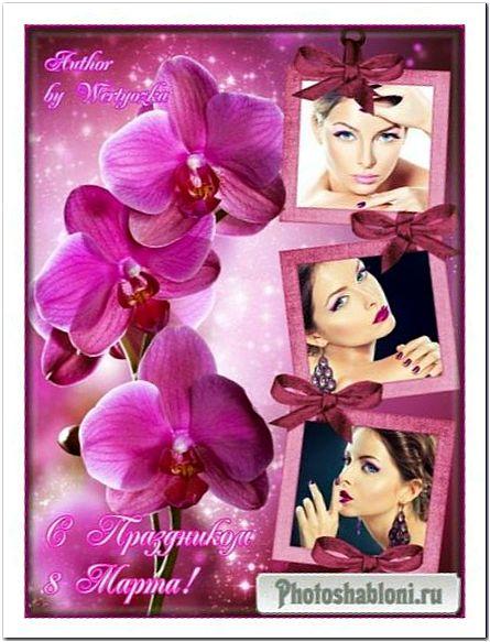Орхидеи - Рамка для фото с цветами на 8 марта