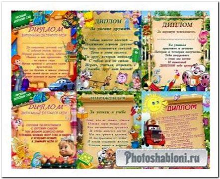 Дипломы Для Детского Сада в PSD