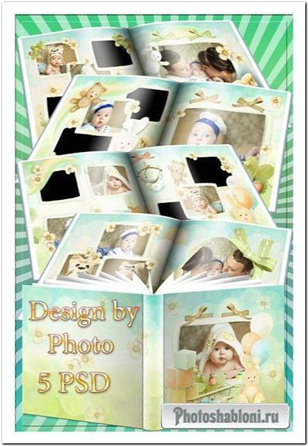 Фотокнига для новорожденного мальчика - Малыш из маминой сказки