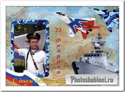Рамка для фото - Защитникам Отечества