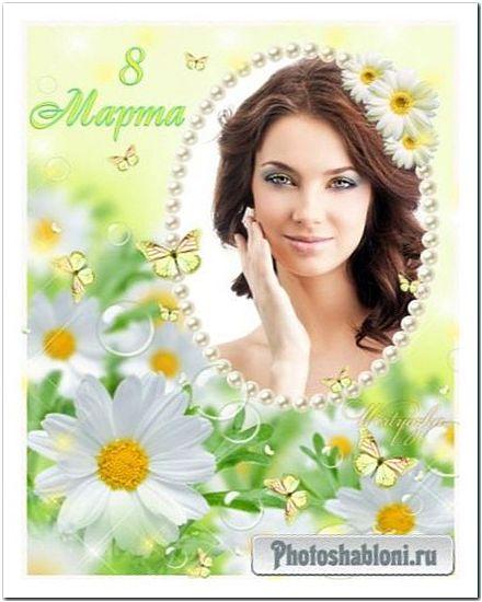Рамка для фотошопа к 8 марта - Белые ромашки