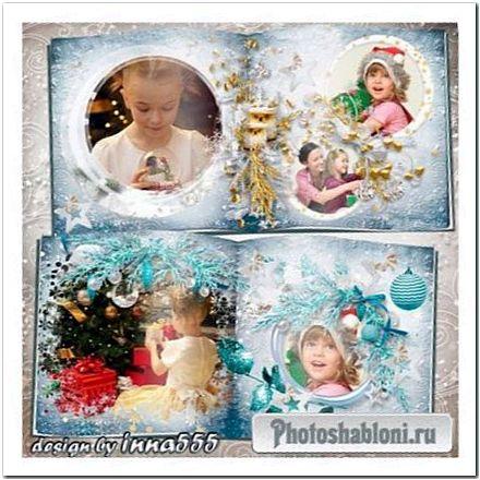 Снежная фотокнига - Заветные мечты