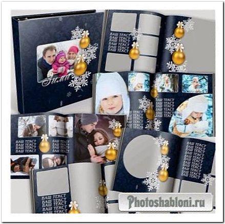 Новогодняя фотокнига - Зимняя история