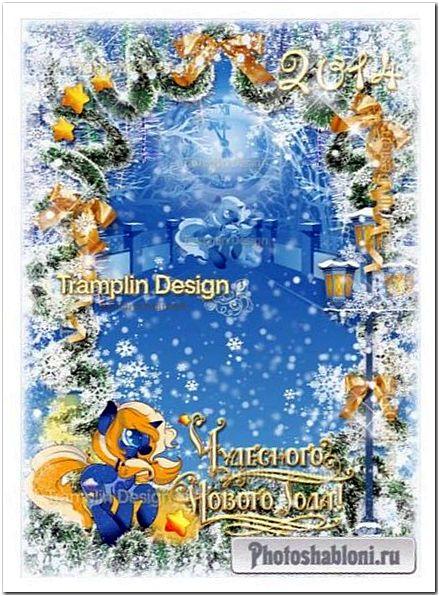 Новогодняя рамка - Тропою счастья Новый год к нам идет