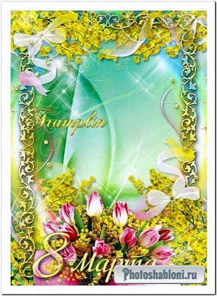 Рамка с тюльпанами и мимозами на 8 марта - В мире нет тебя дороже