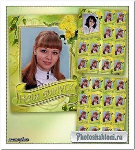 Школьные виньетки для фотошопа - Наш выпуск