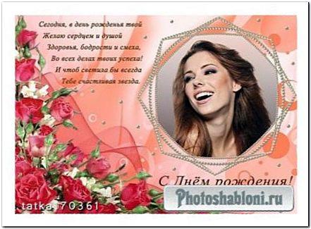 Женская рамка для фотошопа - День рождения только раз в году
