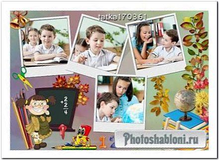 Школьная рамка для фото - После каникул встречаемся в школе