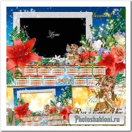 Шикарный цветочный календарь на 2013 год - Розы, лилии и фея