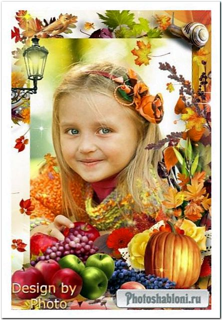 Рамка для фото - Урожайная осень