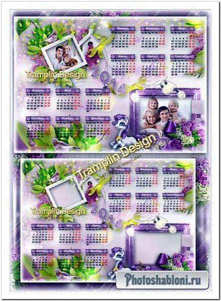 Семейный календарь с рамками для фото - Охраняемый лошадкой