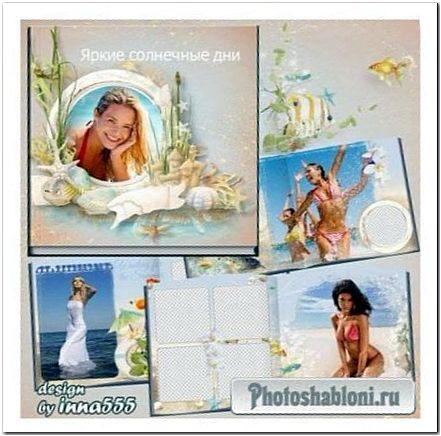 Летняя фотокнига - Солнечные дни на море
