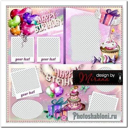 Праздничная фотокнига для детей - С Днем Рождения, мой сладкий