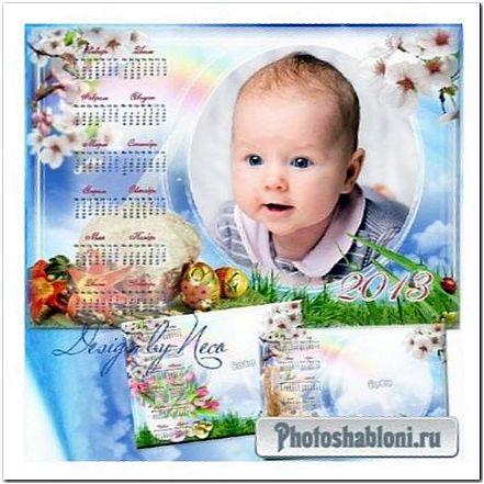 Весенний календарь - рамка к празднику Светлой Пасхи