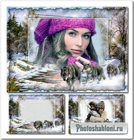Зимняя рамка для фотошопа - С волками