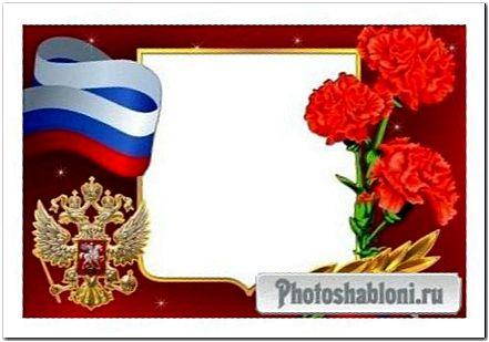 Рамка для фотошоп - Защитнику России